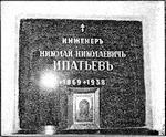 надгробная плита на могиле Ипатьева